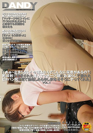 """DANDY-587 """"Ahh, I Can't Stop! Why Do I Need To Piss So Much Today?"""" This Beautiful Massage Therapist Was Given A Diuretic And Now She's Leaking Into Her Tight Pants And When I Saw That I Got Rock Hard, And So She Sorrowfully Fucked Me vol. 1"""
