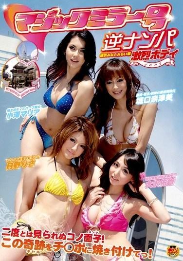 DVDES-192 Magic Mirror Van Reverse Pick Up Fierce Body Minato Yokohama Mirai Edition