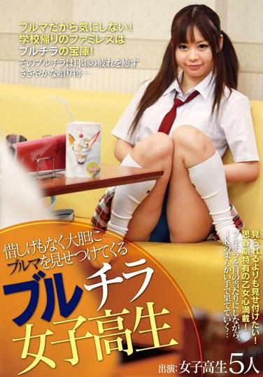 DVDES-440 Schoolgirls Exhibit Their Bloomers In Lavish And Wild Fashion.