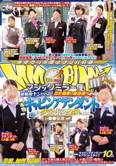 DVDES-492 Magic Mirror! Picking Up Girls SP! Screw a Flight Attendant and Grand Staff Stuff in XX Air Port
