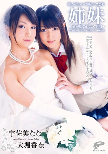 DVDES-516 Sisters In Forbidden Lesbian Love Can't Tell Anyone – 7 Days Until My Older Sister Gets Married – Nana Usami Kana Ohori .