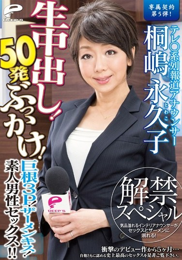 DVDES-724 The TV Newsreader Towako Kirishima's 5th Title under Exclusive Contract! Her First Creampie Special! 50 Bukkake! Big Cock Threesome! Sperm Kiss! Sex with an Amateur Man!!