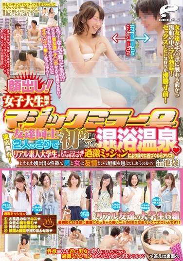 DVDES-776 Faces Shown! College Girls Only In The Magic Mirror Car – A Thorough Investigation! Friends Alone Together In A Mixed Hot Spring – Real Amateur College Students On The Sexiest Ride In Japan Bring Their Hearts And Privates Closer Bit By Bit! In Ikebukuro