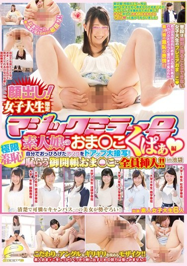 DVDES-840 College Girls Only In The Magic Mirror Car – Maximum Humiliation! Gaping Amateur Pussy Edition – Extremely Closeups Of The Snatches They Spread Themselves! Then They Get Nailed By The Whole Cast! In Ikebukuro
