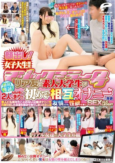 DVDES-947 College Girls Only – Magic Mirror Car Thorough Investigation! Two Real Life Amateur Besties Engage In Their First-Ever Mutual Masturbation – Not Even Their Lovers Have Seen Them Get Themselves Off An Now The Two Of Them Are All Alone Together – Will They Cross The Boundary Between Friendship And Lust? In Ikebukuro