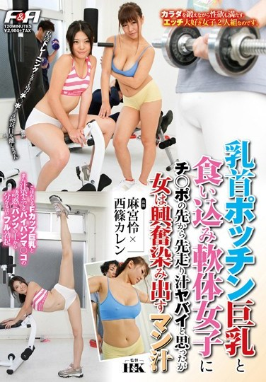 FAA-035 Hard Nipples Big Tits And Wedgie Limber Bodied Girls, My C*ck Started To Leak But She Was Overflowing With Excited Pussy Juice. Starring Rei Asamiya x Karen Saijo .