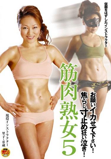 FSET-121 Muscle Mistress 5 Satoko 41 Years Old