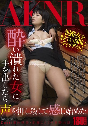 FSET-485 Drunk Girl Fucked So Good That She Has To Cover Her Mouth To Stop Screaming