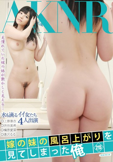 FSET-558 I Saw My Wife's Little Sister Get Out Of The Bath