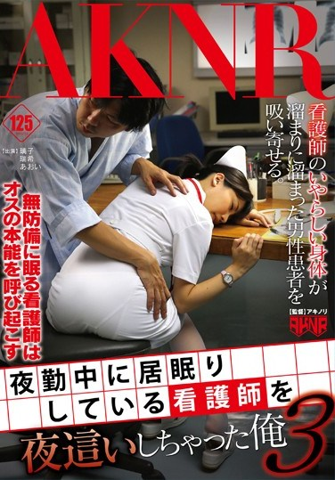 FSET-594 I Paid A Night Visit To A Nurse As She Dozed Off During The Night Shift 3
