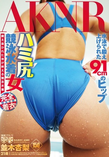 FSET-654 A Girl With Her Ass Busting Out Of Her Competitive Swimsuit Anri Namiki