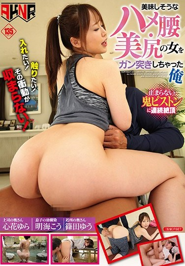 FSET-722 I Was Banging The Beautiful Ass Of This Delicious Looking Babe