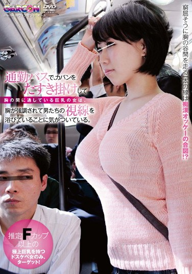 GAR-293 On My Bus To Work, Women With Big Tits Get Leered At As Their Bag Straps Put Emphasis On Their Chests.