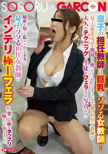 GS-137 My Son's Teacher Is A Big Tits Sexy Female Teacher! When I Picked Up My Son's Phone By Mistake… To My Surprise, I Found Pictures Of His Half-Naked Female Teacher Using Her Adult Technique To Give A Blowjob To Her Students!? Now That I Knew Her Secret, I Could Use It To My Advantage…