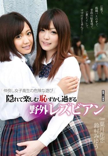HAVD-872 The Friendly Schoolgirls Dangerous Game: Hidden Fun Yet Shameful Outdoor Lesbians Miyuu Suzumura Karen Haduki