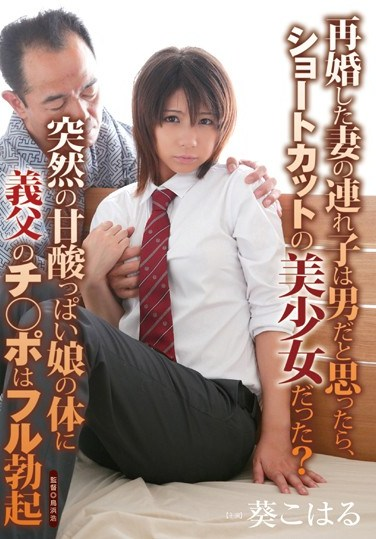 HAVD-873 Second Marriage Gave me a Short Haired Beautiful Girl! Just Looking at Her Gives me a Boner! Koharu Aoi