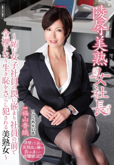 HAVD-874 The Beautiful Mature Woman Boss~ The Beautiful Mature Woman Who Is Trapped By A Jealous Female Staff And Is Forced To Endure Humiliation In Front Of Her Staff~