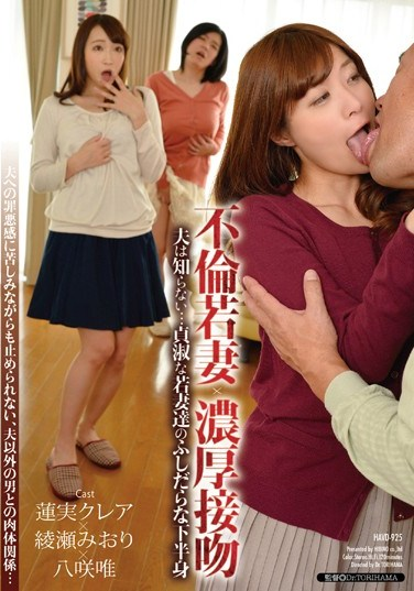 HAVD-925 Faithless Young Wife x Hot, Smothering Kisses – Her Husband Doesn't Know… Chaste Young Married Sluts' Naughty Pussies