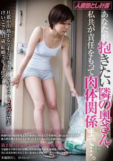 HAWA-028 A Plan To Ruin Married Women: Tell Us About the Wife Next Door You Want to Fuck, and We'll Make Sure It Happens