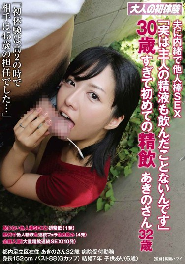 "HAWA-029 She Enjoys A Complete Stranger's Penis – ""I Actually Haven't Swallowed My Husband's Semen Once."" Her First Cum Swallowing – 32-year-old Akino"
