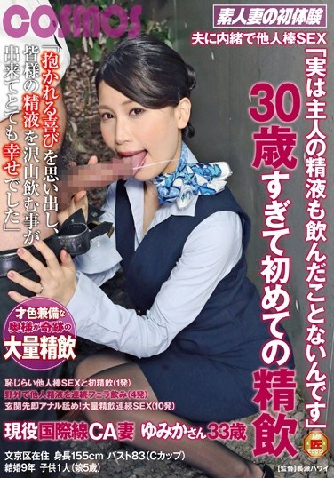 """HAWA-071 Secret Sex With A Stranger – Her Husband Doesn't Know – """"The Truth Is I've Never Even Swallowed My Husband's Sperm"""" She's Over 30 And Guzzling Cum For The First Time – Real Life Married International Flight Attendant, 33-Year-Old Yumika"""