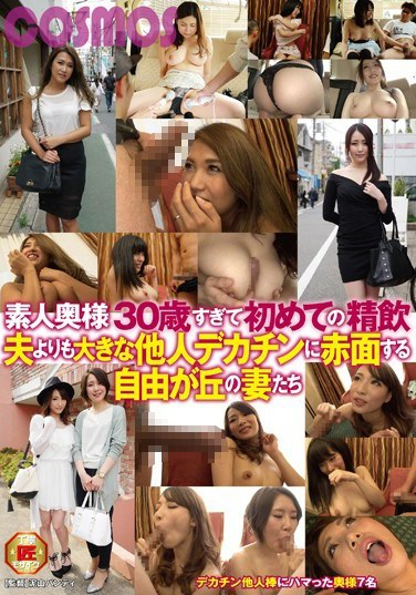 HAWA-078 Amateur Housewives Her First Cum Swallowing At Age 30 Desperate Housewives In Jiyugaoka Blush And Blow For Big Cocks Bigger Than Their Husbands'
