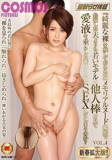 "HAWA-128 A Cuckold Investigation ""I Want To Leave A Record Of My Beautiful Naked Body"" When A Husband And Wife Participate In A Memorial Nude Photo Session And Are Joined By A Young Model With A Huge Dick, Will His Wife Drip And Drool With Lust And Fuck Him? VOL.4 A New Years Expanded Edition!!"