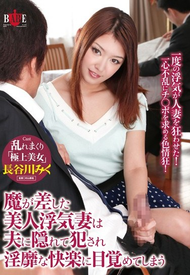 HBAD-226 Devilish Yet Beautiful Unfaithful Wife Gets Violated In Secret From Her Husband And Awakens To Obscene Pleasures Miku Hasegawa