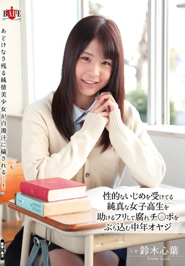 HBAD-244 Middle aged Man Seemed Like he was Helping out an Innocent Schoolgirl Who Has been Receiving Sexual Abuses But Actually it was all according to his Plan… kokoha Suzuki