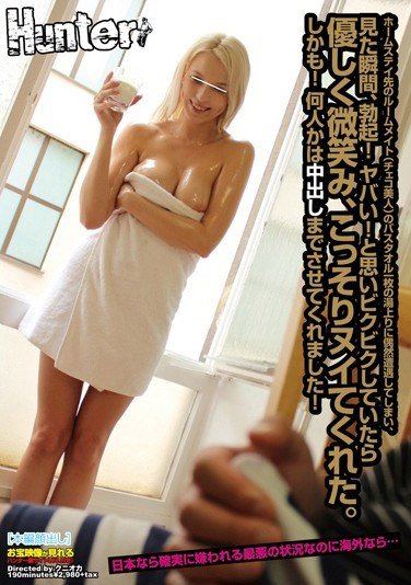 HUNT-728 Homestay Room Mate (Beautiful Czech) Bath Towel Fetish! Immediate Boner Guaranteed! Her Dangerous Smiles! Let's Go for Creampie Frenzy!