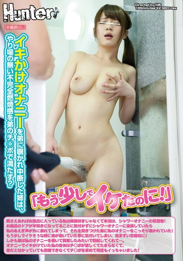 """HUNTA-090 """"I Was Almost Cumming!"""" I'm Not A Neat Freak – I Love Getting Off With The Shower Head! I Was So Into It, I Didn't Notice That The Door Was Half-Open Or That You Could Hear My Moans Outside…"""