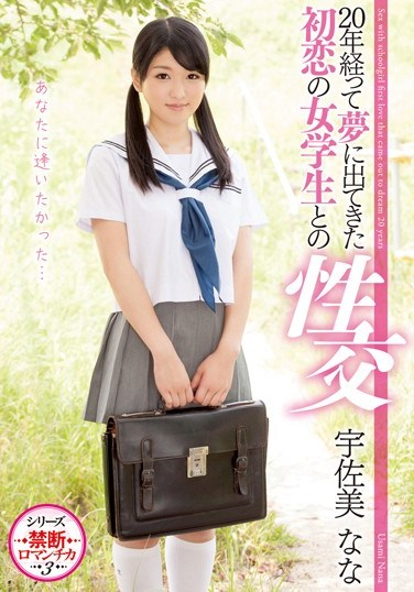 IENE-338 A 20 Year Old Dream: Finally With My First Love Student Nana Usami