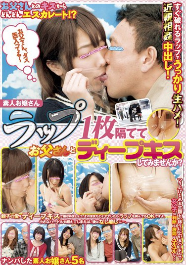 IENE-402 Will these amateur young ladies kiss their fathers through a single layer of cling wrap?
