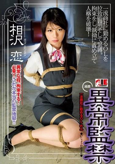 IENE-449 Strange Confinement – Ren Aizawa