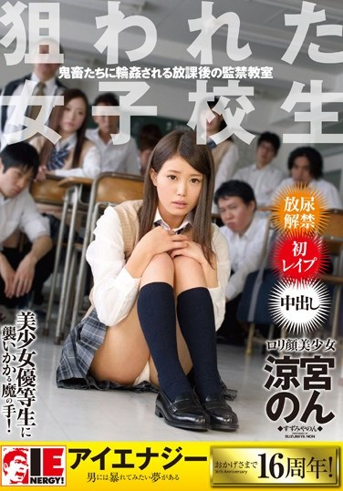IENE-662 Non Suzumiya – School Girl Falls Prey To Rapists – After School Gang Bang – Classroom Confinement