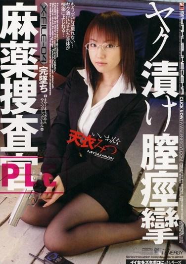 IESP-290 Narcotics Investigation Squad: Drugged Vaginal Spasm Mitsu Amai