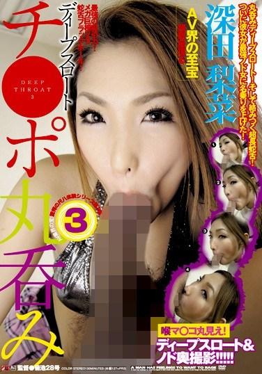 IESP-495 Cock-swallowing deepthroat 3 Rina Fukada
