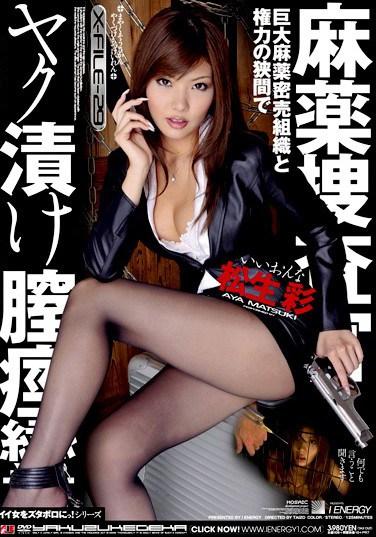 IESP-519 Narcotics Investigation Squad – Tight Addict Pussy – Aya Matsuki