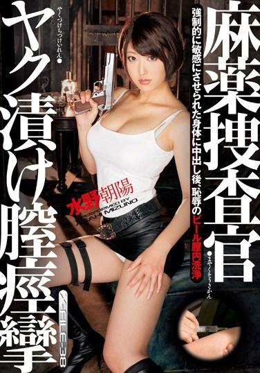 IESP-588 Narcotics Investigation Squad Drugged Vaginal Spasms Asahi Mizuno