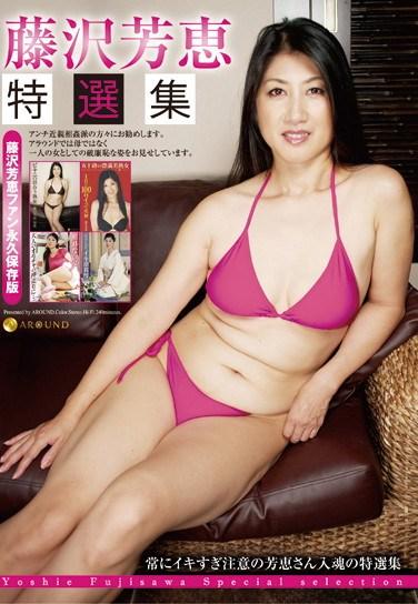 JFYG-107 The Best of Yoshie Fujisawa