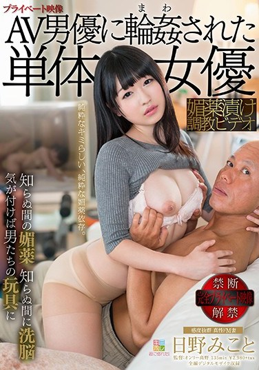 KMHR-014 This Actress Was Gang Bang Fucked By AV Actors, Hooked On Aphrodisiacs, And Filmed In This Breaking In Video Mikoto Hino