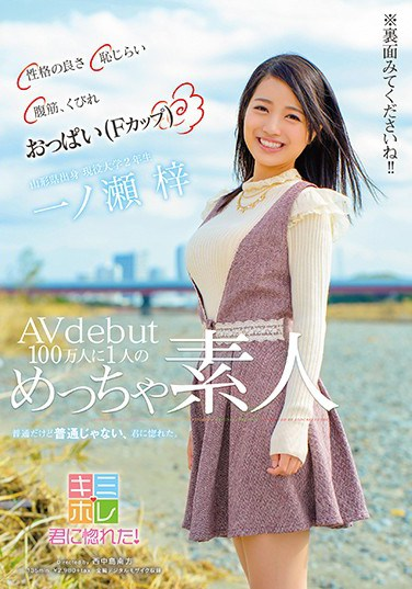 KMHR-022 Good Personality Shy Abs Small Waist Tits (F Cup) One in a Million Super Amateur – Azusa Ichinose