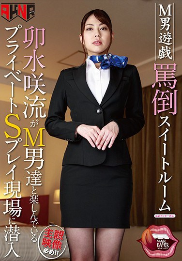 MANE-003 Maso Man Hot Plays The Suite Room Of Abuse We Went Undercover To Find Saryu Usui Enjoying Private Sadomasochistic Plays With Maso Men