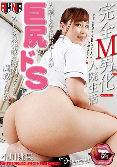 MANE-004 A Total Maso Man Hospital Life As Soon As I Was Admitted, The Nurse (Who Was A Total Big Ass Sadist) Started Breaking In My Ass To Relieve Her Stress And Turned Me Into Her Pet Momoka Ogawa