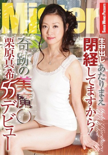 MIJPS-0024 Creampie Raw Footage – Don't Worry I'm on Menopause! 55-Year Old Maki Kurihara Makes Sexy Debut