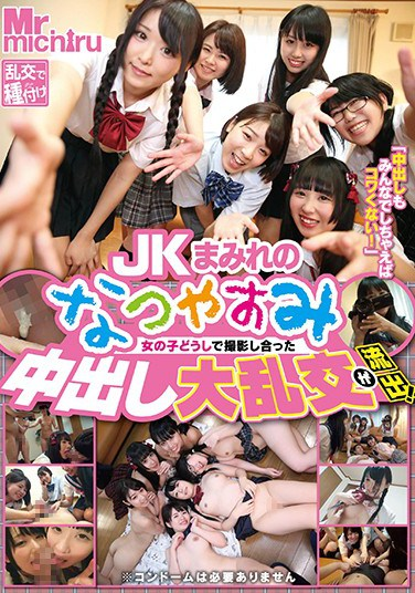 MIST-186 A JK Infested Summer Vacation We're Unleashing Videos Of Girls Filming Each Other In Creampie Large Orgies!