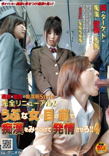 NHDTA-084 A Na?ve Girl Meets a Train Groper, Sexyness Ensues 4