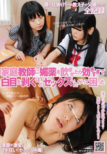 NHDTA-138 When You Give the Private Tutor an Aphrodisiac, The Only Thing That Can Ensue IS SEX