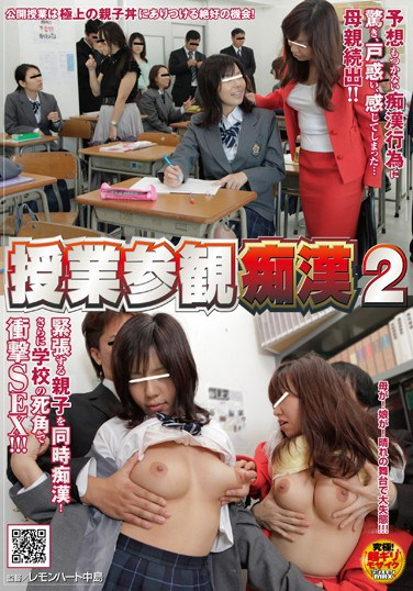 NHDTA-211 Parent's Day Molestation 2