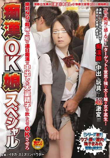 NHDTA-291 Molestation OK! Girls Special, Molest These Defiant Girls Into Saying OK To Creampies And Swallowing Fat Loads